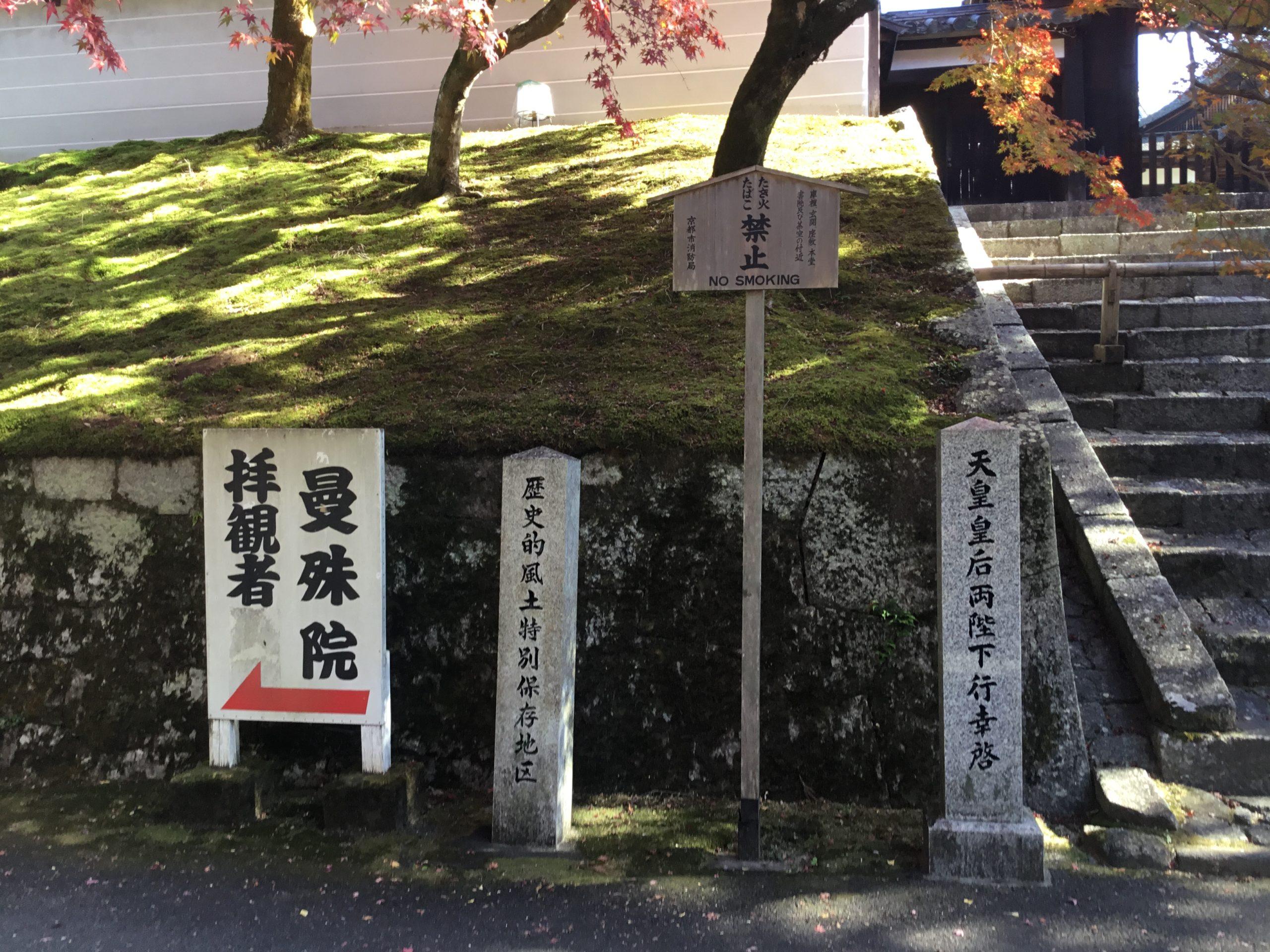 京都紅葉巡り・曼殊院門跡